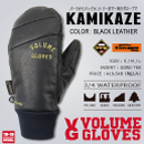 KAMIKAZE/BLACK LEATHER